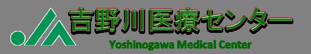 吉野川医療センターのロゴ